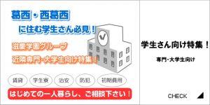 学生さん向け、新生活応援キャンペーン!