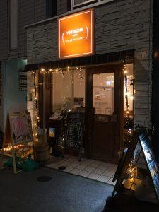 Yorimichi Plus