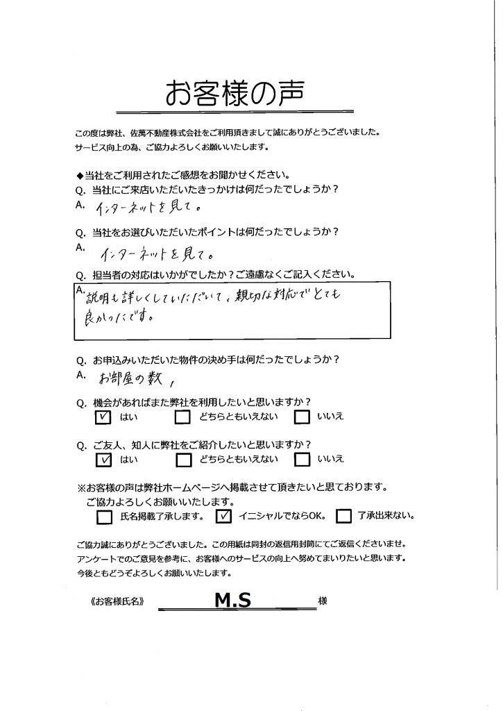 ms-mao-sasaki