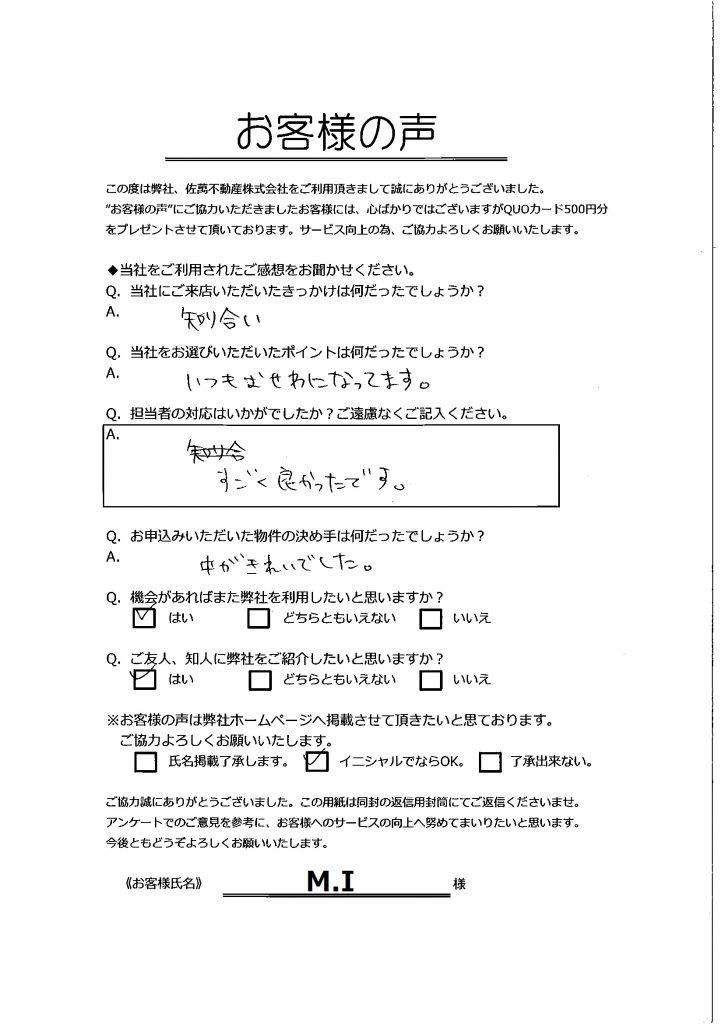 ms-minori-ikeda