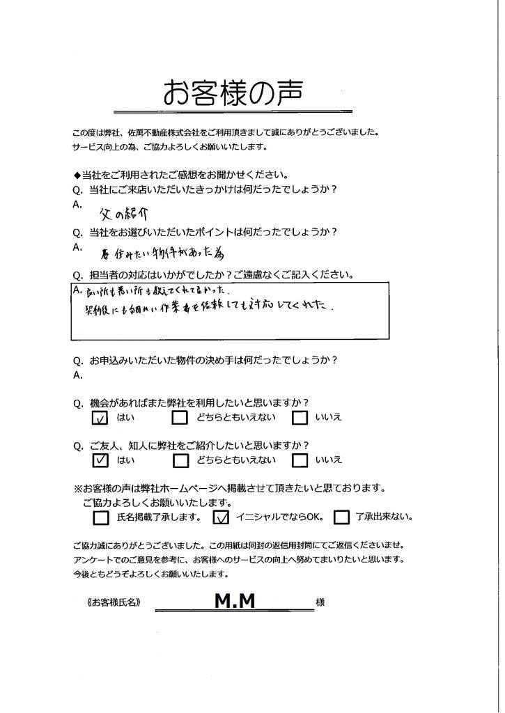 mr-mitsuhiro-masuda