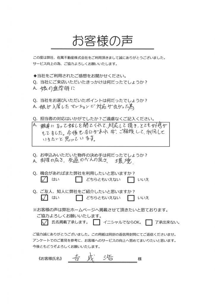 mr-hiroshi-yoshinari