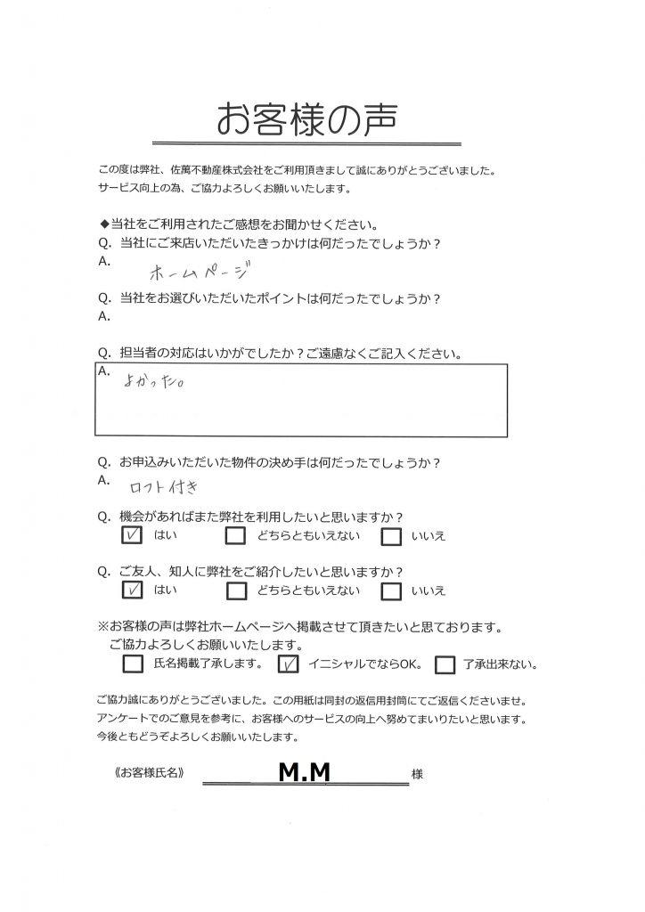 ms-moeka-matsumoto